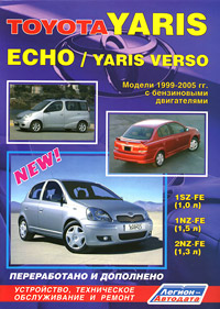 Toyota Yaris / Echo / Yaris Verso. Устройство, техническое обслуживание и ремонт toyota yaris echo yaris verso устройство техническое обслуживание и ремонт