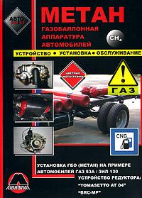 Р. А. Луганский Метан. Газобаллонная аппаратура автомобилей на примере ГАЗ 53А / ЗИЛ 130. Устройство. Установка. Обслуживание