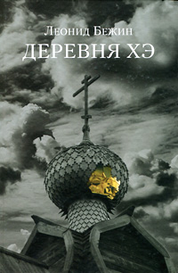 Zakazat.ru: Деревня Хэ. Леонид Бежин