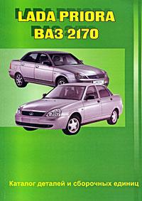 В. Покрышкин ВАЗ-2170 Lada Priora. Каталог деталей и сборочных единиц сиденья водительское для ваз 2112