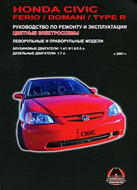 М. Е. Миронов, Н. В. Омелич Honda Civic / Ferio / Domani / Type R. Руководство по ремонту и эксплуатации