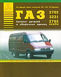 Под редакцией Ю. В. Кудрявцева ГАЗ - 2705, 3221, 2705 комби. Каталог деталей и сборочных единиц