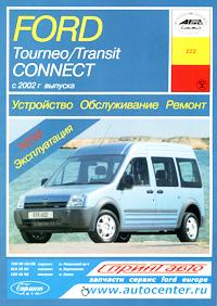 И. А. Карпов Ford Tourneo / Transit Connect с 2002 г. выпуска. Устройство, обслуживание, ремонт