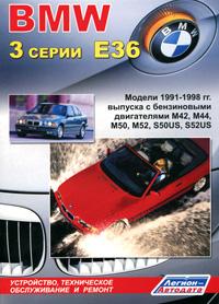 BMW 3 серии E36. Модели 1991-1998 гг. выпуска. Устройство, техническое обслуживание и ремонт toyota carina e модели 1992 98 гг выпуска устройство техническое обслуживание и ремонт