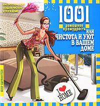 """1001 домашн¤¤ премудрость, или """"истота и уют в вашем доме"""
