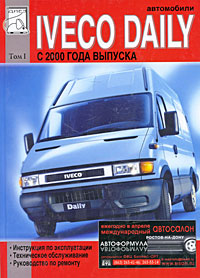 М. П. Сизов, Д. И. Евсеев Автомобили Iveco Daily с 2000 года выпуска. Том 1. Руководство по эксплуатации, техническому обслуживанию и ремонту
