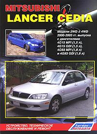 Mitsubishi Lancer Cedia. Модели 2WD & 4WD 2000-2003 гг. выпуска. Устройство, техническое обслуживание и ремонт lexus rx300 модели 1997 2003 гг выпуска устройство техническое обслуживание и ремонт