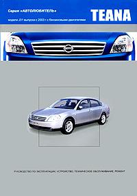 Nissan Teana. Модели J31 выпуска с 2003 г. с бензиновыми двигателями. Руководство по эксплуатации, устройство, техническое обслуживание, ремонт