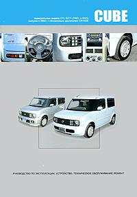 Nissan Cube, Cube Cubic. Руководство по эксплуатации, устройство, техническое обслуживание, ремонт