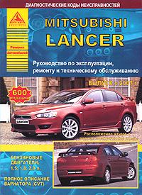 Mitsubishi Lancer. Руководство по эксплуатации, ремонту и техническому обслуживанию