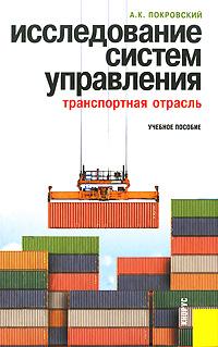 Исследование систем управления. Транспортная отрасль