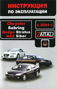 Zakazat.ru: Chrysler Sebring / Dodge Stratus / GAZ Siber с 2004 г. Инструкция по эксплуатации. В. В. Витченко, Е. В. Шерлаимов, М. Е. Мирошниченко