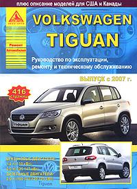 Volkswagen Tiguan. Руководство по эксплуатации, ремонту и техническому обслуживанию