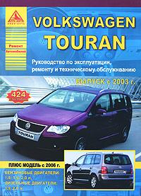 Автомобиль Volkswagen Touran. Руководство по эксплуатации, ремонту и техническому обслуживанию