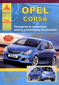 Opel Corsa. Руководство по эксплуатации, ремонту и техническому обслуживанию