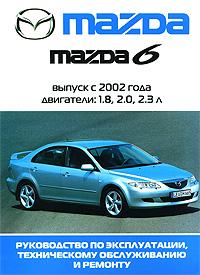 Mazda6. Руководство по эксплуатации, техническому обслуживанию и ремонту