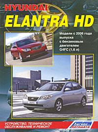 Hyundai Elantra HD. Модели с 2006 года выпуска с бензиновым двигателем G4FC (1,6 л). Устройство, техническое обслуживание и ремонт прокладка клапанной крышки hyundai accent elantra 1 6 00
