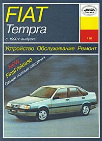 Б. У. Звонаревский Устройство, обслуживание, ремонт и эксплуатация автомобилей Fiat Tempra