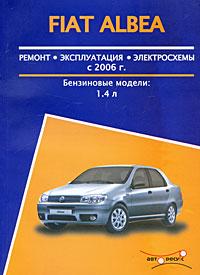 С. В. Петлюра Fiat Albea. Ремонт. Эксплуатация. Электросхемы