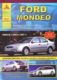Ford Mondeo с 2000-2007 г. Руководство по эксплуатации, ремонту и техническому обслуживанию