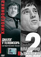 Владимир Высоцкий: Диалог у телевизора. Часть 2 владимир высоцкий спасибо что живой cd