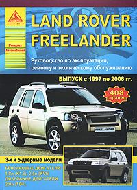 Автомобиль Land Rover Freelander. Руководство по эксплуатации, ремонту и техническому обслуживанию фаркоп aragon на land rover freelander ii 2006 e3503ba тип крюка a г в н 2300 145кг e3503ba