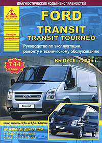 Ford Transit. Выпуск с 2006 г. Руководство по эксплуатации, ремонту и техническому обслуживанию hafei princip с 2006 бензин пособие по ремонту и эксплуатации 978 966 1672 39 9