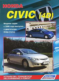 Honda Civic (4D). Модели седан с 2006 года выпуска с двигателем R18A (1,8 л). Устройство, техническое обслуживание и ремонт honda civic седан с 2006 г и 2008 г руководство по эксплуатации техобслуживанию и ремонту