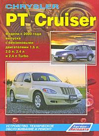 Chrysler PT Cruiser. Модели с 2000 года выпуска. Устройство, техническое обслуживание и ремонт