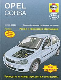 Джон С. Мид Opel Corsa 2003-2006. Ремонт и техническое обслуживание