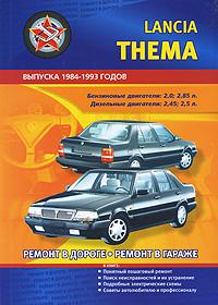 В. Покрышкин Автомобили Lancia Тнема. Выпуска 1984-1993 годов. Бензиновые двигатели: 2,0; 2,85 л. Дизельные двигатели: 2,45; 2,5 л. Практическое руководство