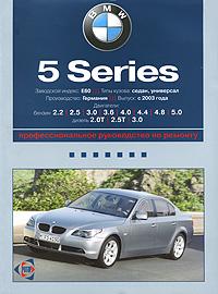 BMW 5 серия. Руководство по эксплуатации, техническому обслуживанию и ремонту