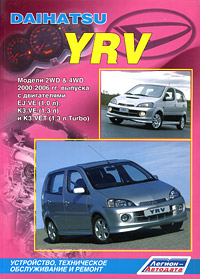 Daihatsu YRV. Модели 2WD & 4WD 2000-2006 гг. выпуска с двигателями EJ-VE (1,0 л), K3-VE (1,3 л) и К3-VET (1,З л Turbo). Устройство, техническое обслуживание и ремонт