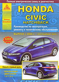 Honda Civic Hatchback выпуска с 2006 г. Руководство по эксплуатации, ремонту и техническому обслуживанию hafei princip с 2006 бензин пособие по ремонту и эксплуатации 978 966 1672 39 9