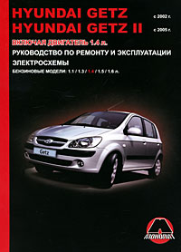 М. Е. Мирошниченко, Омеличев А. В. Hyundai Getz / Getz 2 с 2002-2005 г. Бензиновые двигатели: 1.1, 1.3, 1.4, 1.5, 1.6 л. Руководство по ремонту и эксплуатации. Электросхемы