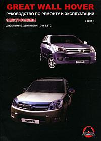 М. Е. Мирошниченко Great Wall Hover с 2007 г. Дизельные двигатели: GW 2.8TC. Руководство по ремонту и эксплуатации. Электросхемы