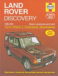 М. Рэндалл Land Rover Discovery 1998-2004. Ремонт и техническое обслуживание