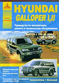 Hyundai Galloper I, II с 1991 по 2004 гг. Руководство по эксплуатации, ремонту и техническому обслуживанию