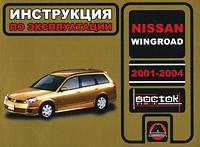 Zakazat.ru Nissan Wingroad 2001-2004. Инструкция по эксплуатации. О. В. Омеличев, А. Н. Луночкина