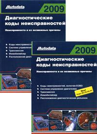 Диагностические коды неисправностей 2009. Неисправности и их возможные причины (комплект из 2 книг)