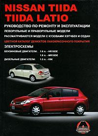 М. Е. Миронов, Н. В. Омелич Nissan Tiida / Tiida Latio. Руководство по ремонту и эксплуатации. Электросхемы
