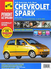А. В. Капустин, А. А. Яцук Chevrolet Spark. Руководство по эксплуатации, техническому обслуживанию и ремонту