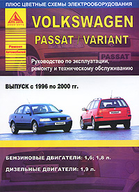 Volkswagen Passat / Variant 1996-2000 гг. Руководство по эксплуатации, ремонту и техническому обслуживанию turbo k03 53039700029 53039880029 058145703j n058145703c for audi a4 a6 vw passat variant 1 8t amg awm atw aug bfb apu aeb 1 8l