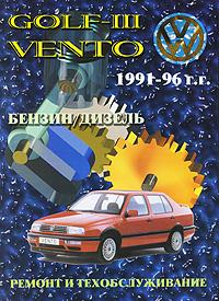 Volkswagen Golf III / Vento 1991-96. Руководство по ремонту и техническому обслуживанию  volkswagen golf iii vento выпуск с 1991 по 1997 гг руководство по эксплуатации ремонту и техническому обслуживанию