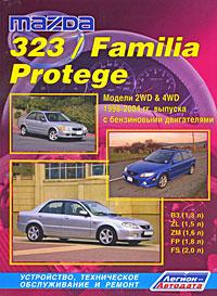 Mazda 323 / Familia / Protege. Модели 2WD&4WD 1998-2004 гг. выпуска с бензиновыми двигателями ВЗ (1,3 л), ZL (1,5 л), ZM (1,6 л), FP (1,8 л) и FS (2,0 л). Устройство, техническое обслуживание и ремонт