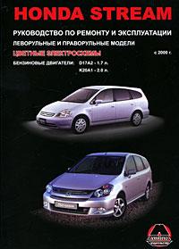 М. Е. Миронов, Н. В. Омелич Honda Stream с 2000 г. Руководство по ремонту и эксплуатации
