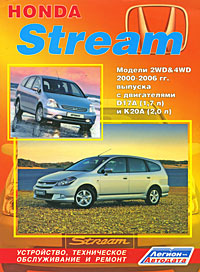 Honda Stream. Модели 2WD & 4WD с 2000-2006 гг. выпуска. Устройство, техническое обслуживание, ремонт honda civic седан с 2006 г и 2008 г руководство по эксплуатации техобслуживанию и ремонту