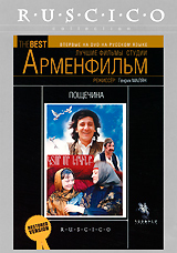 Фрунзик Мкртчян  (