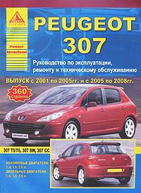 Автомобиль Peugeot 307. Руководство по эксплуатации, ремонту и техническому обслуживанию