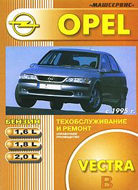 Opel Vectra с декабря 1995 г. Руководство по ремонту, эксплуатации и техническому обслуживанию
